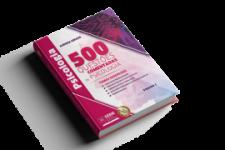 500 Questões Comentadas de Psicologia - Volume 1